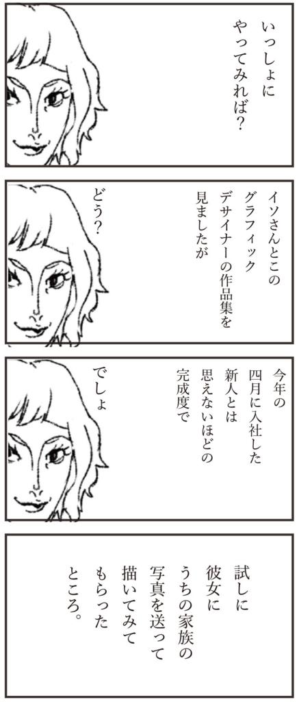 f:id:doudemoyoshiko:20160801221807j:plain