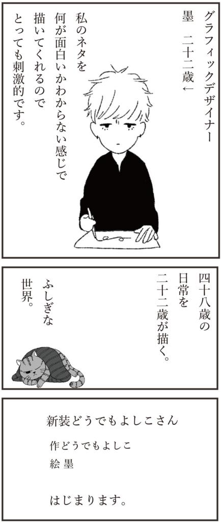 f:id:doudemoyoshiko:20160801221836j:plain