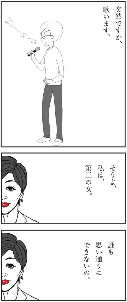 f:id:doudemoyoshiko:20160804111557j:plain