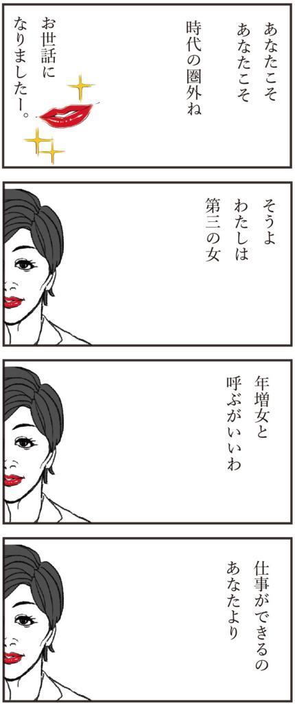 f:id:doudemoyoshiko:20160804111625j:plain