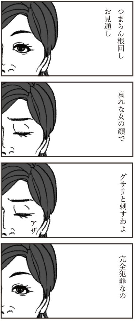f:id:doudemoyoshiko:20160804111641j:plain