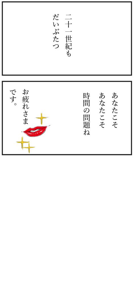 f:id:doudemoyoshiko:20160804111709j:plain