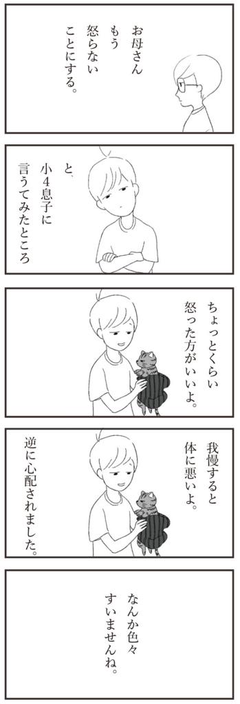 f:id:doudemoyoshiko:20160809034853j:plain