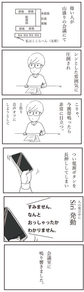 f:id:doudemoyoshiko:20160812083738j:plain