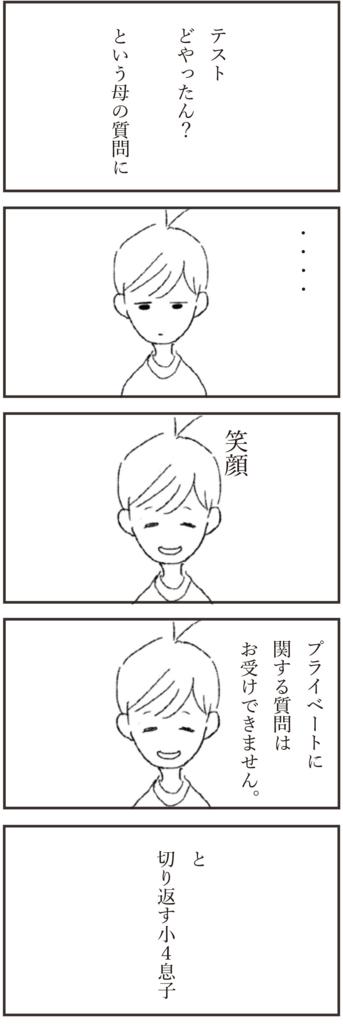 f:id:doudemoyoshiko:20160819041055j:plain
