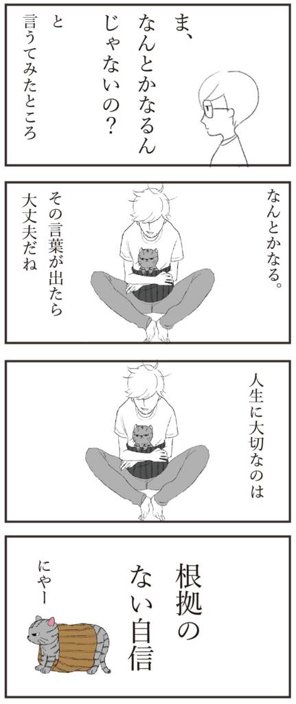 f:id:doudemoyoshiko:20160823051157j:plain