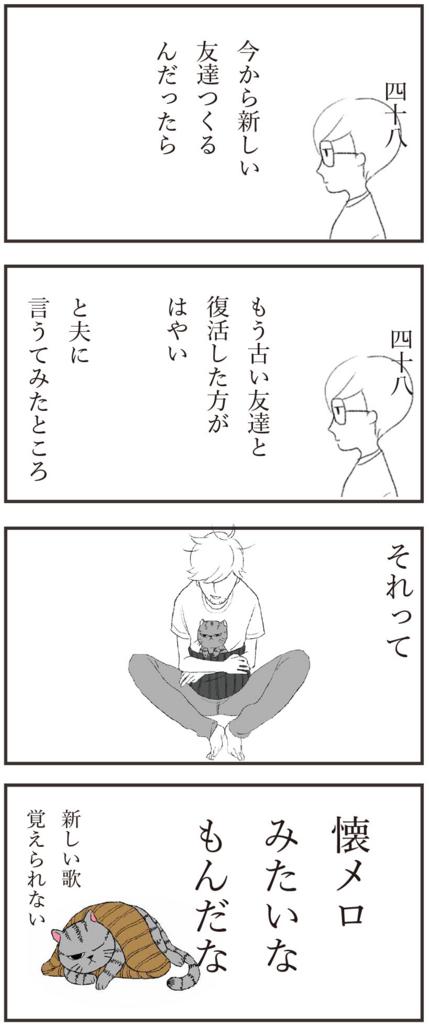 f:id:doudemoyoshiko:20160823051215j:plain