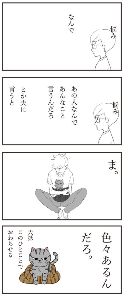 f:id:doudemoyoshiko:20160823051229j:plain