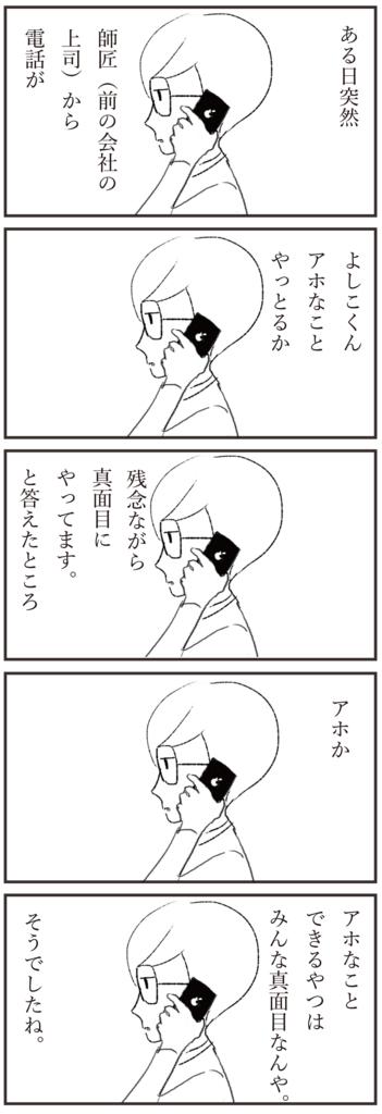 f:id:doudemoyoshiko:20160830002126j:plain