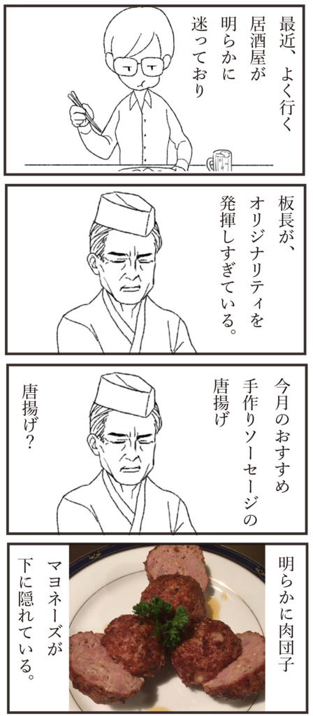 f:id:doudemoyoshiko:20160902002748j:plain