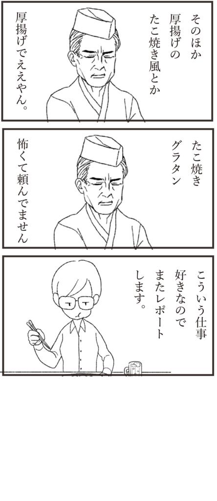 f:id:doudemoyoshiko:20160902002803j:plain