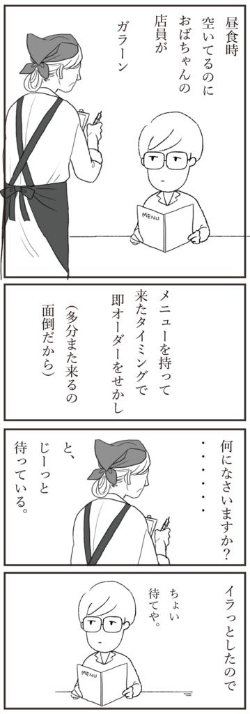 f:id:doudemoyoshiko:20160906055153j:plain