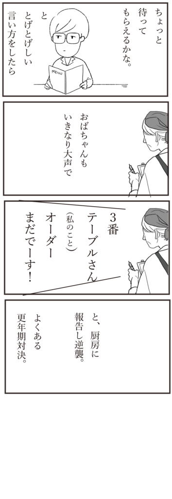 f:id:doudemoyoshiko:20160906055601j:plain
