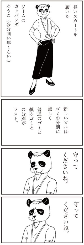 f:id:doudemoyoshiko:20160909055617j:plain