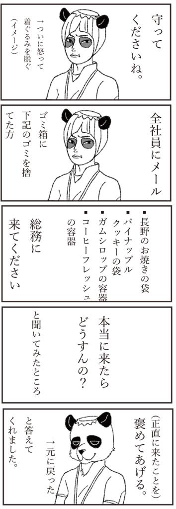 f:id:doudemoyoshiko:20160909074134j:plain