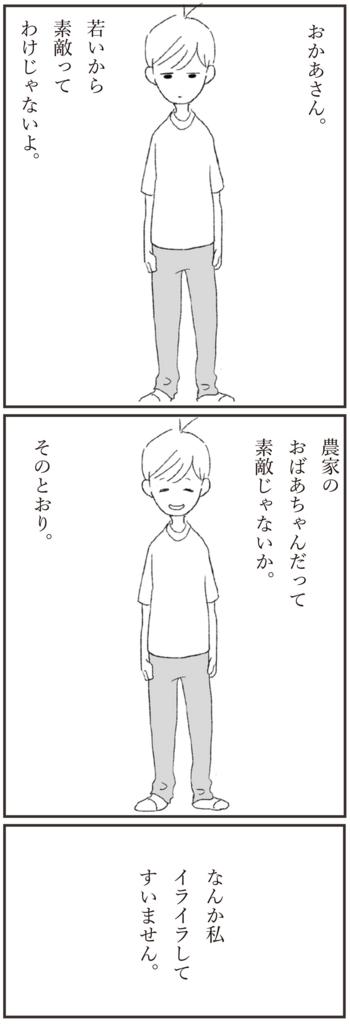 f:id:doudemoyoshiko:20160913055259j:plain