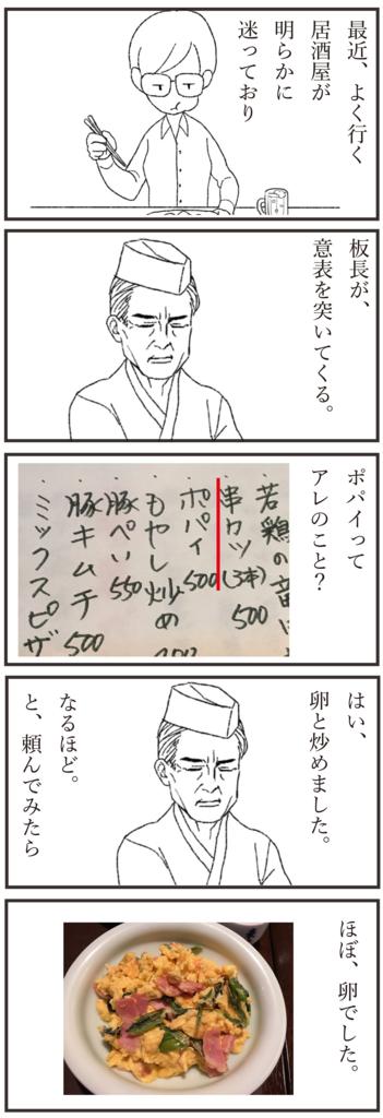 f:id:doudemoyoshiko:20160916045826j:plain
