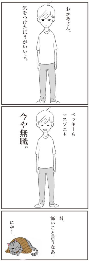 f:id:doudemoyoshiko:20160923053120j:plain