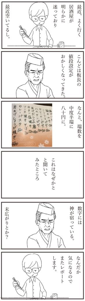 f:id:doudemoyoshiko:20160927041337j:plain