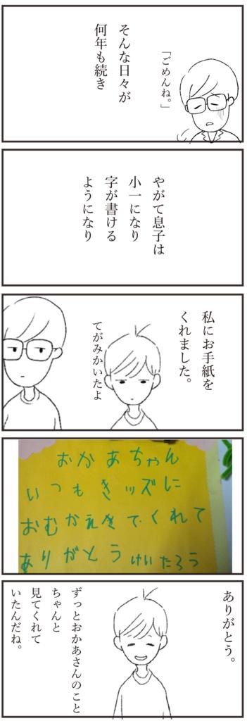 f:id:doudemoyoshiko:20160930044713j:plain