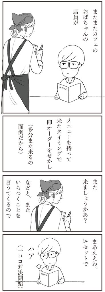 f:id:doudemoyoshiko:20161004020347j:plain