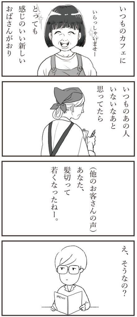 f:id:doudemoyoshiko:20161007052507j:plain