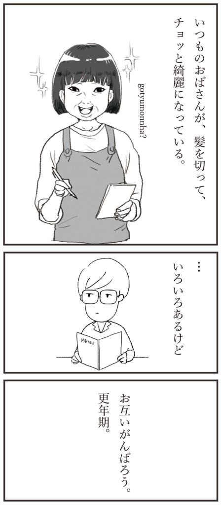 f:id:doudemoyoshiko:20161007052537j:plain