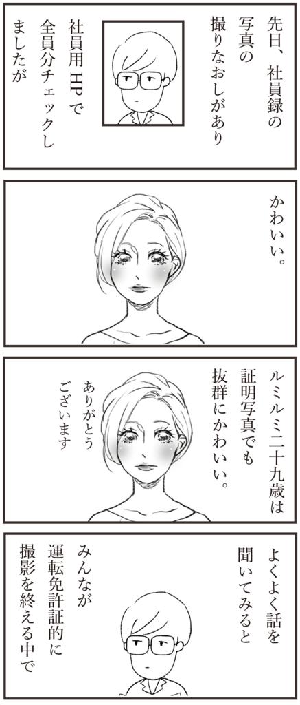 f:id:doudemoyoshiko:20161011041319j:plain