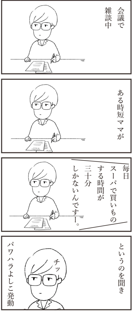 f:id:doudemoyoshiko:20161014063541j:plain
