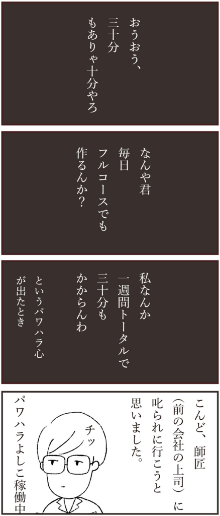 f:id:doudemoyoshiko:20161014063556j:plain