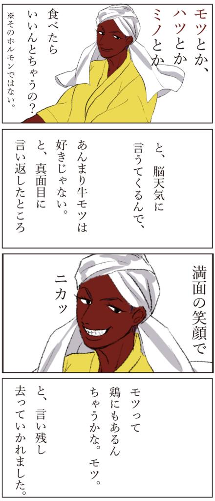 f:id:doudemoyoshiko:20161021054724j:plain