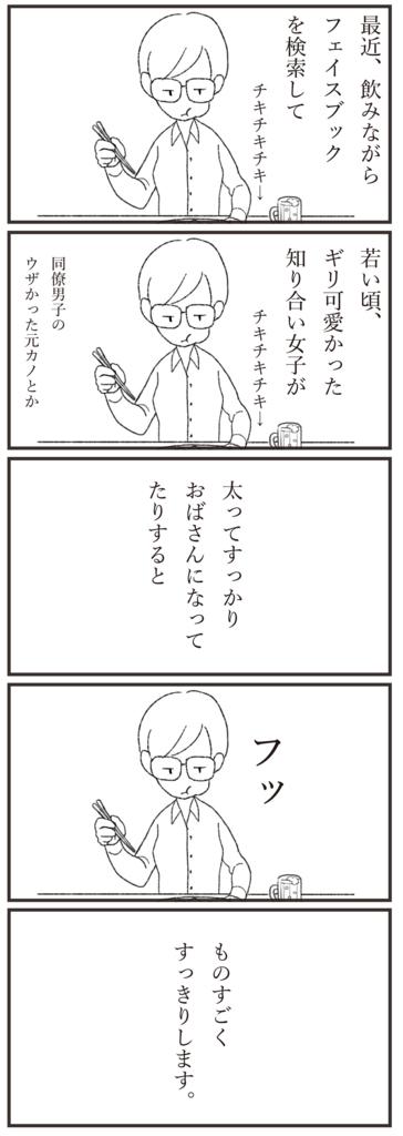 f:id:doudemoyoshiko:20161101040348j:plain