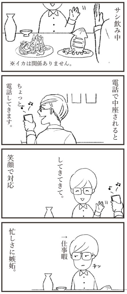 f:id:doudemoyoshiko:20161104011002j:plain