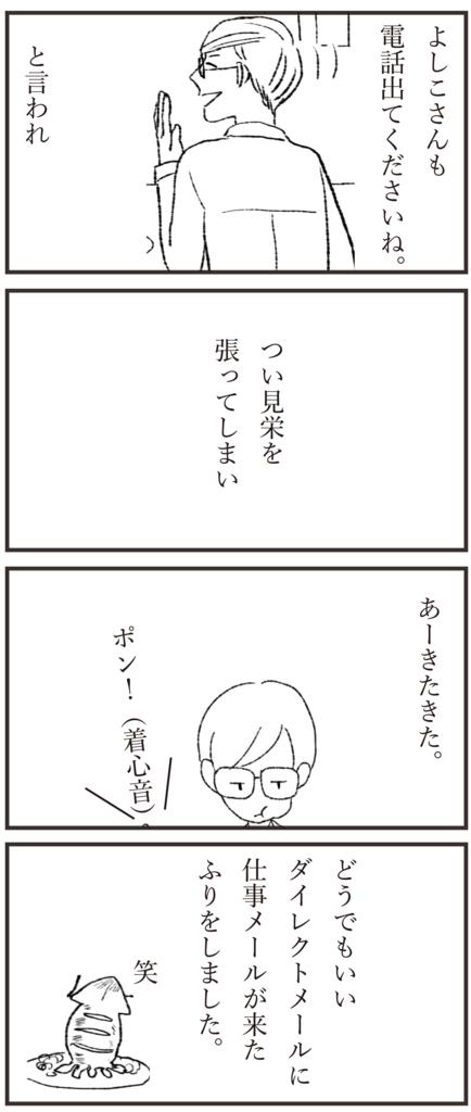f:id:doudemoyoshiko:20161104011009j:plain