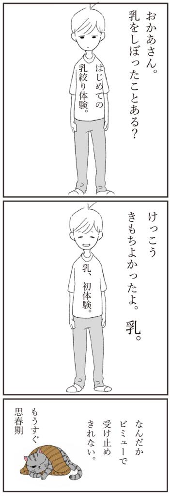 f:id:doudemoyoshiko:20161108055305j:plain