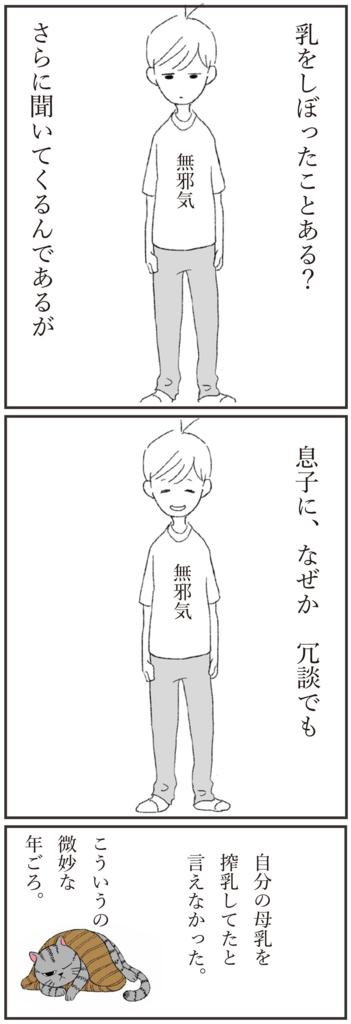 f:id:doudemoyoshiko:20161108055325j:plain