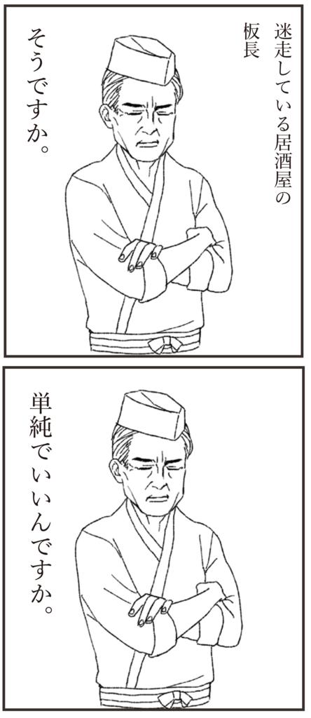 f:id:doudemoyoshiko:20161111025904j:plain