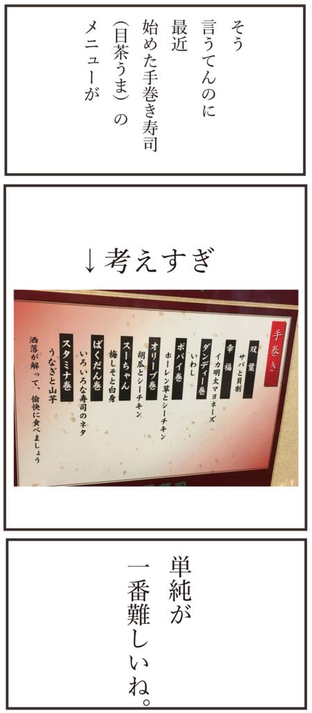 f:id:doudemoyoshiko:20161111025951j:plain