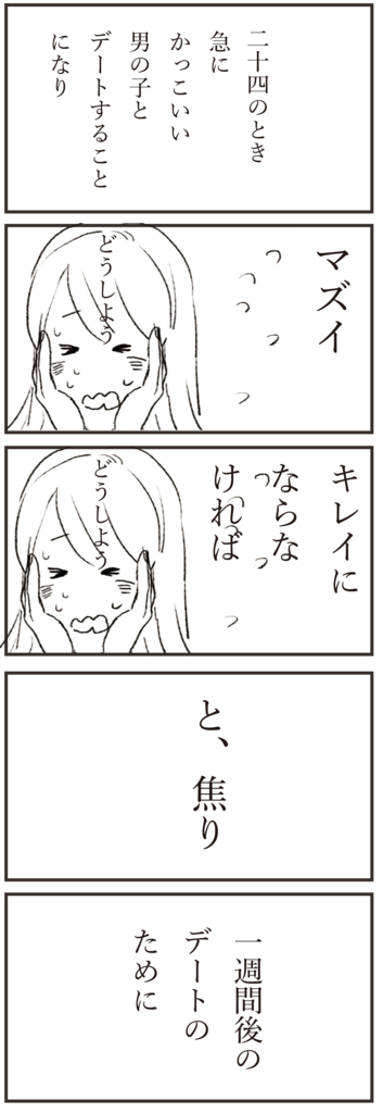 f:id:doudemoyoshiko:20161115013711j:plain