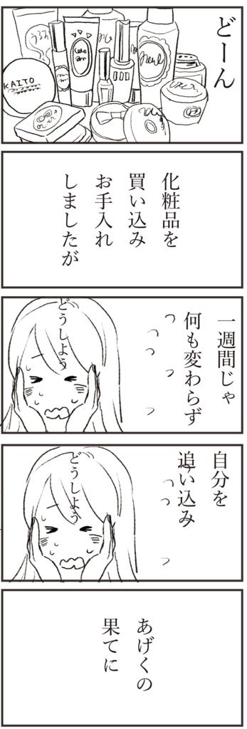 f:id:doudemoyoshiko:20161115013731j:plain