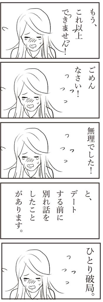 f:id:doudemoyoshiko:20161115085907j:plain