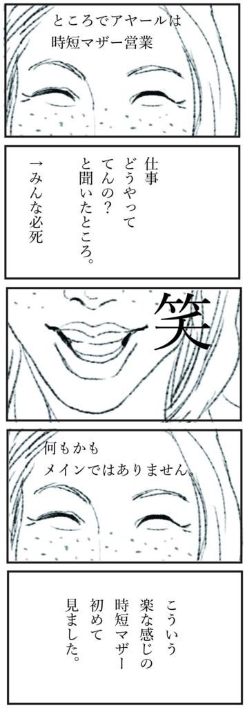 f:id:doudemoyoshiko:20161122055358j:plain