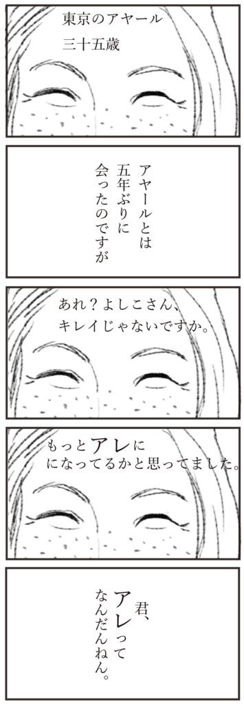 f:id:doudemoyoshiko:20161122055435j:plain