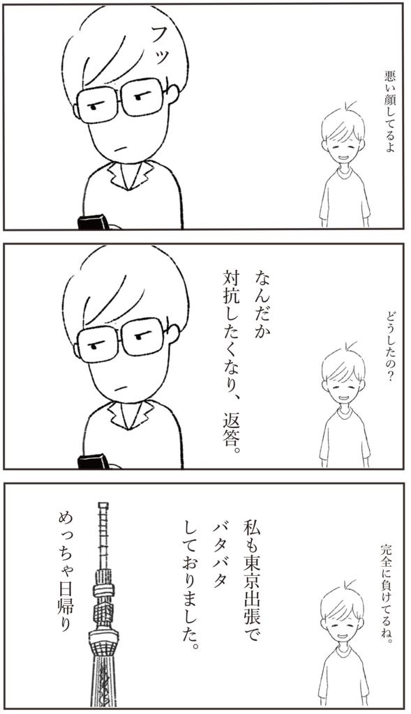 f:id:doudemoyoshiko:20161125045006j:plain