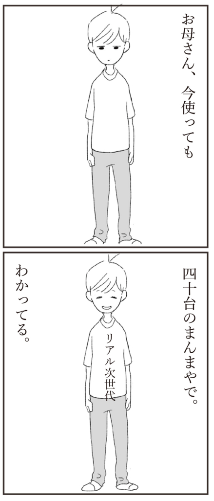 f:id:doudemoyoshiko:20161129032320j:plain