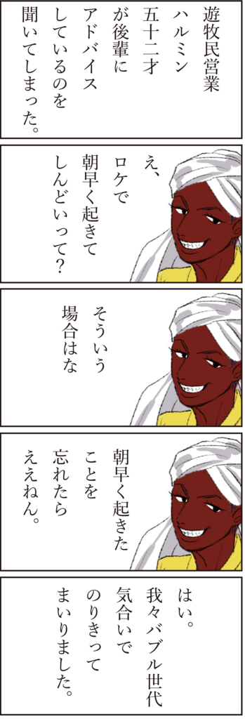 f:id:doudemoyoshiko:20161202063149j:plain