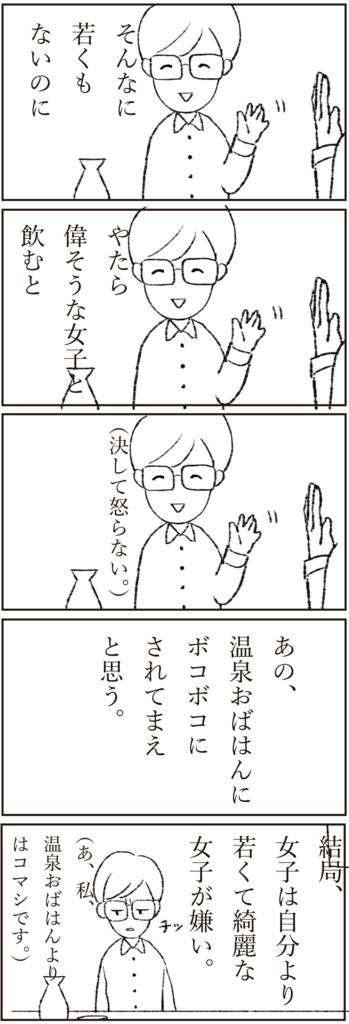 f:id:doudemoyoshiko:20161206070134j:plain