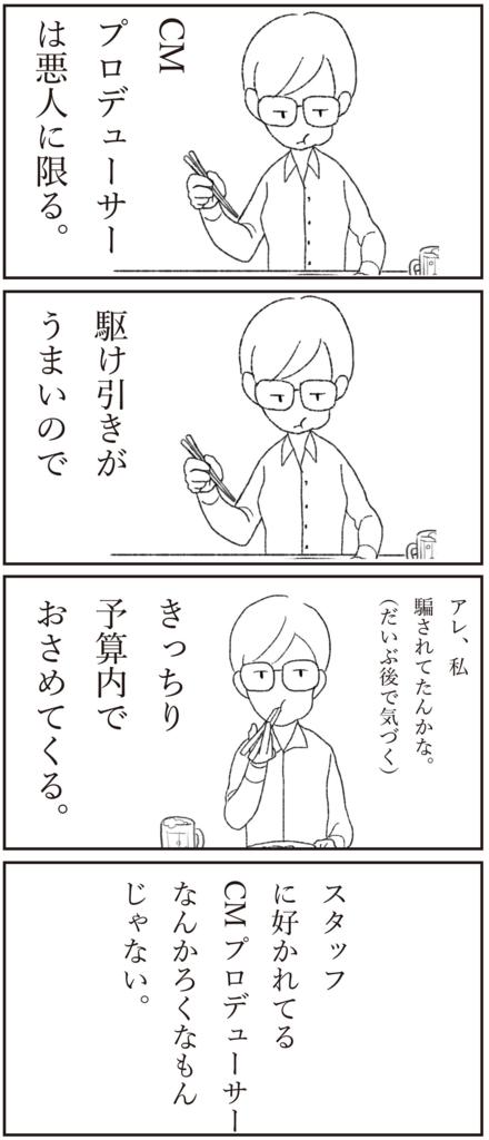 f:id:doudemoyoshiko:20161209043245j:plain