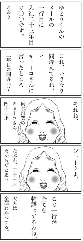 f:id:doudemoyoshiko:20161213065036j:plain
