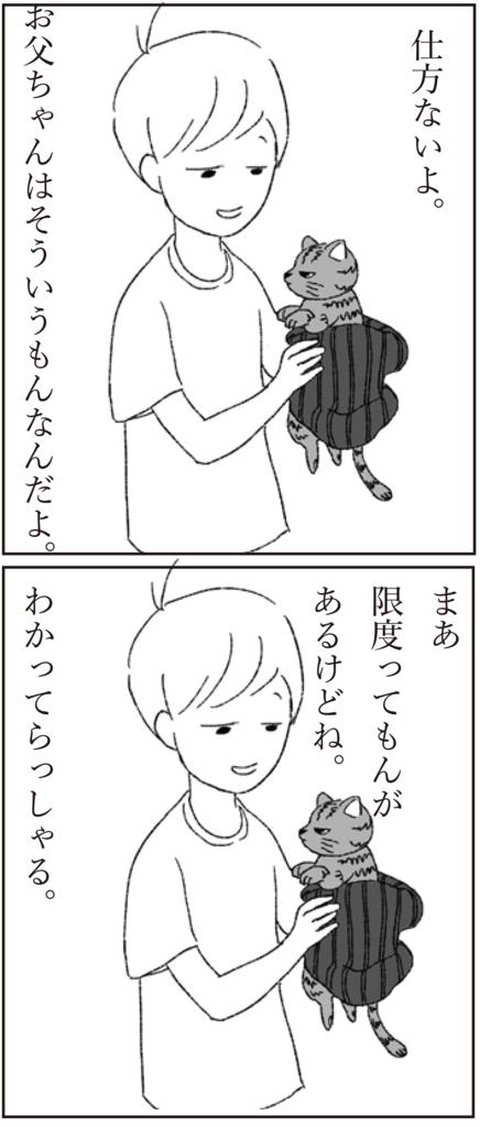 f:id:doudemoyoshiko:20161216070510j:plain